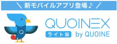 QUOINEXの新モバイルアプリ