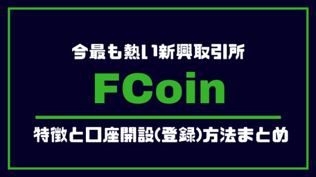 FCoinの口座開設(登録)方法