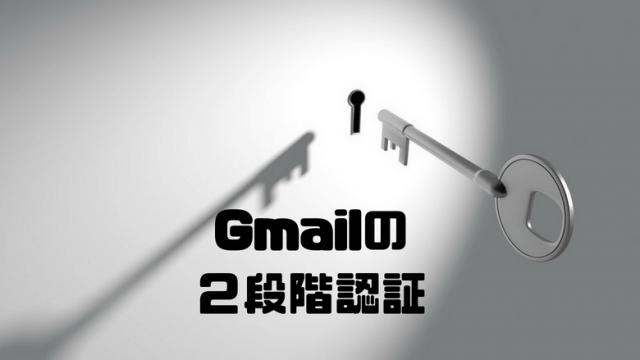 Gmailの2段階認証