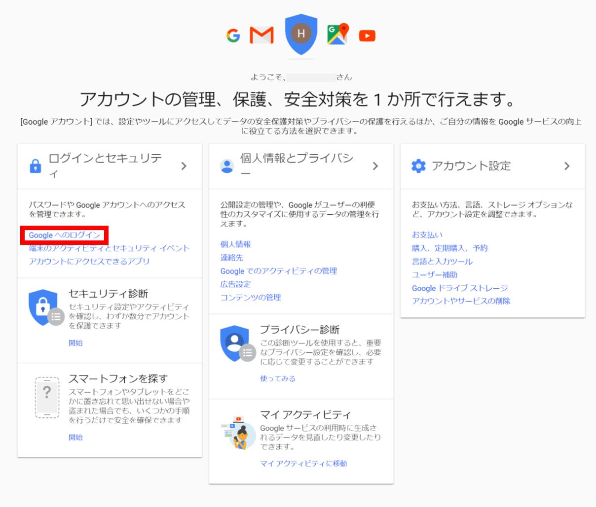 Gmailの2段階認証1