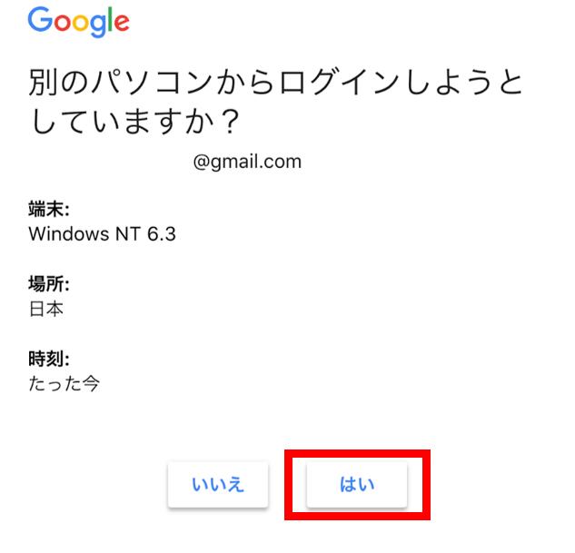 Gmailの2段階認証12