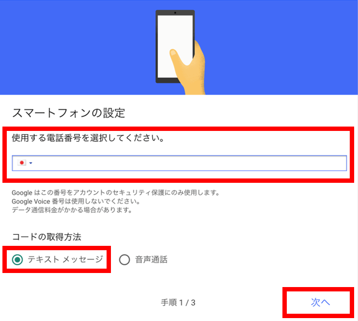 Gmailの2段階認証5
