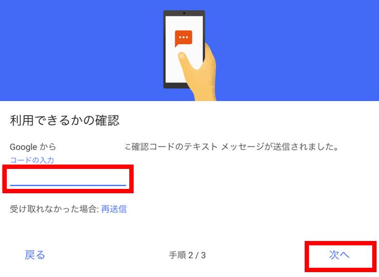Gmailの2段階認証6