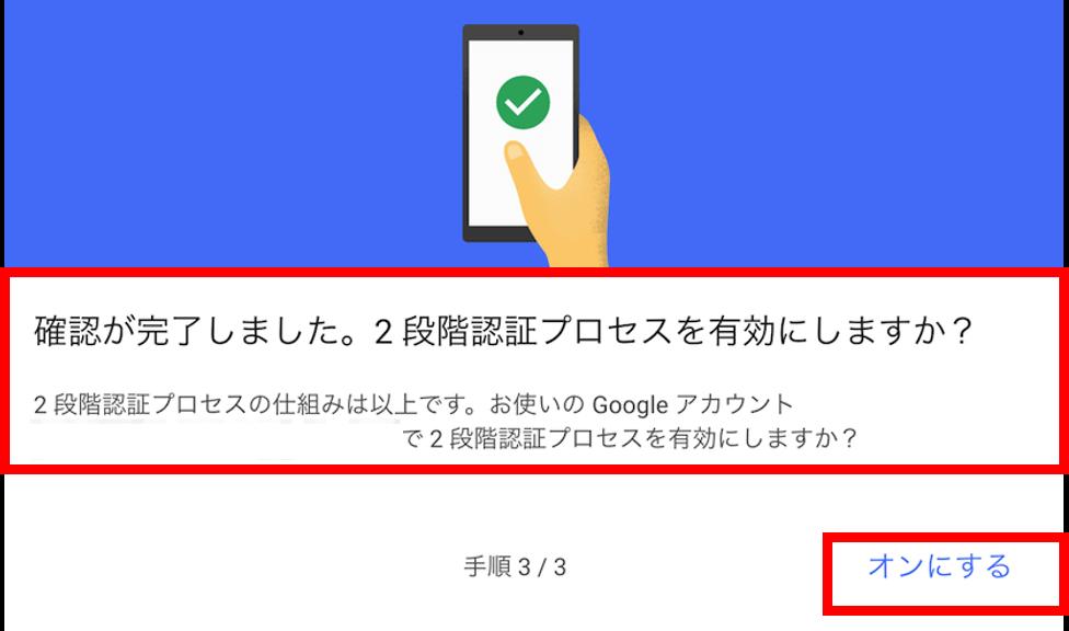Gmailの2段階認証7