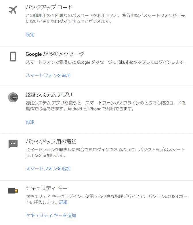 Gmailの2段階認証8