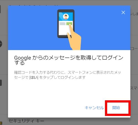 Gmailの2段階認証9