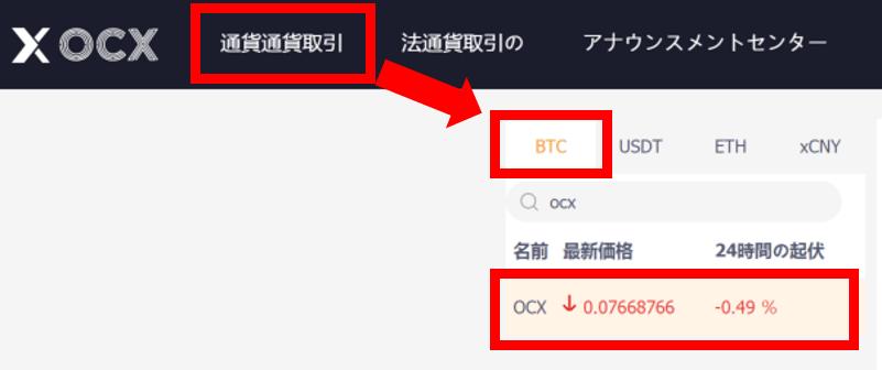 OCXの登録方法・口座開設方法