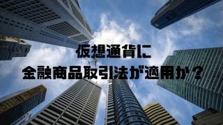 仮想通貨に金融商品取引法が適用か